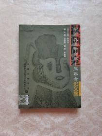 中国汉画学会第十届年会论文集