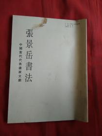 张景岳书法