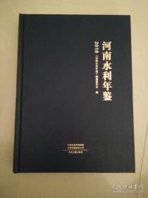 河南水利年鉴2018