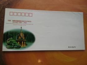 中国.瑞丽首届国际珠宝文化节纪念 纪念封