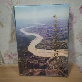 黄河中游干流地图