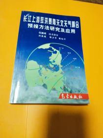 长江上游致洪暴雨天文天气耦合预报方法研究及应用