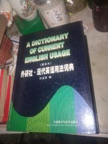 外研社.现代英语用法词典