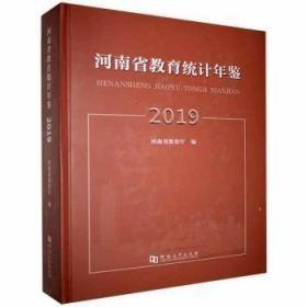 河南省教育统计年鉴 2019