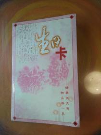 2002-1邮票 生日卡