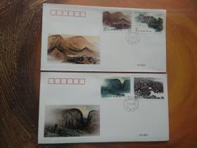 《嵩山》特种邮票 首日封