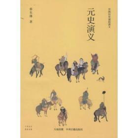 元史演义-中国历史通俗演义