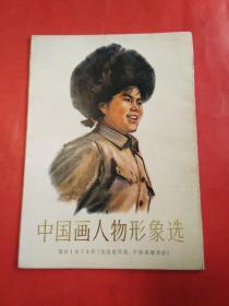 中国画人物形象选(选自1973年全国连环画中国画展览会)【16张活页全】