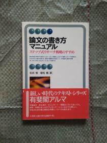 论文 (日文原版见图)