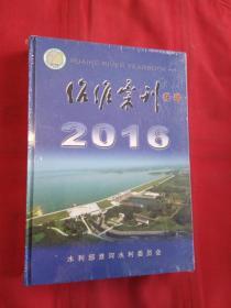 治淮汇刊年鉴 2016