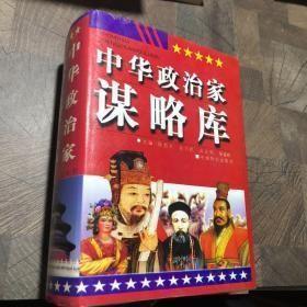 中华政治家谋略库