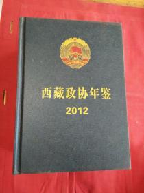 西藏政协年鉴 2012