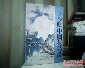 王少卿 中国花鸟画