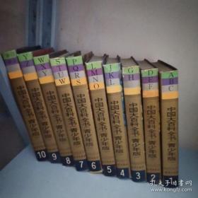 中国大百科全书:青少年版全10卷