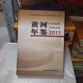 黄河年鉴2011