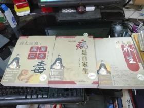刘太医系列之(一,二,三)(三册合售)