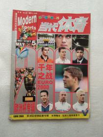 当代体育 2000年第20期 欧洲杯专辑