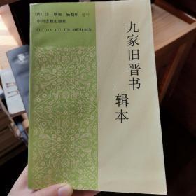 九家旧晋书辑本