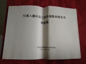 引黄入冀补淀工程环境影响报告书附图集