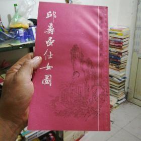 邱寿喦仕女图
