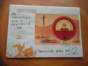 首日封 2017-26中国共产党第十九次全国代表大会纪念邮票 实寄封