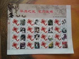 华晶之光 艺苑生辉(赵清国美术作品选)个性化邮票一张