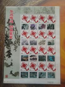华晶辉煌 硕果累累(赵清国国画作品选)个性化邮票一张