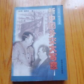 新中国外交大写意