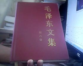 毛泽东文集 第八卷 --精装本