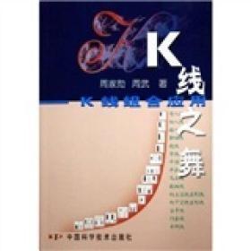 k线之舞 k线组合应用