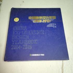 中国勘察设计年鉴