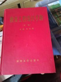 粮食工程设计手册(新版)