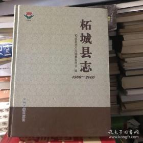 柘城县志. 1986~2000