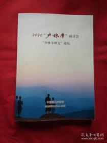 2020 少林学研讨会少林寺碑文论坛