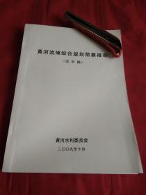黄河流域综合规划简要报告(送审稿)