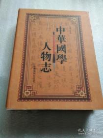 中华国学人物志