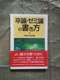 卒论.... (日文原版见图)