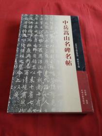 中岳嵩山名碑名帖(全五册)