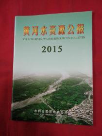 黄河水资源公报2015