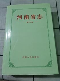 河南省志 共产党志 第十三卷