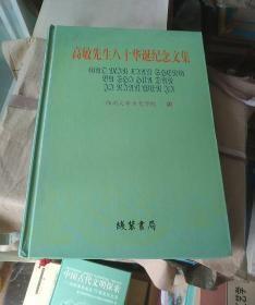 高敏先生八十华诞纪念文集