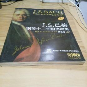 J.S.巴赫钢琴十二平均律曲集(上册)