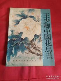 王少卿中国花鸟画