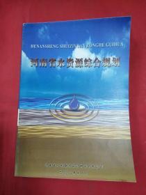 河南省水资源综合规划