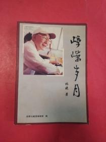 峥嵘岁月(林晓 回忆录,七七事变 济南抗日等)签赠本