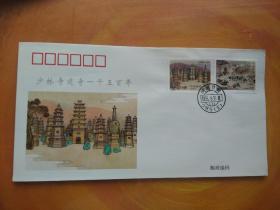 少林寺建寺一千五百年纪念邮票 信封