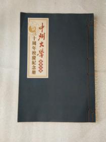 中州大学三十周年校庆纪念册 邮票珍藏