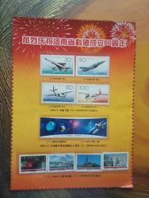 热烈庆祝河南省科协成立50周年 邮票3套10枚
