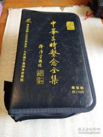 中峰三时繁念全集 VCD光盘光碟114片