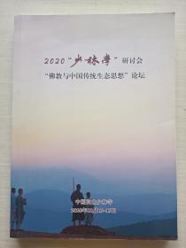 2020少林学研讨会佛教与中国传统生态思想论坛
